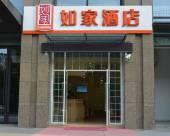 如家酒店(上海水產西路店)