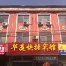 曲陽華庭快捷賓館