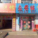 林西金宏旅店