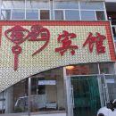 林西佳鑫賓館