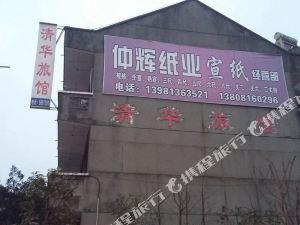 夾江清華旅館