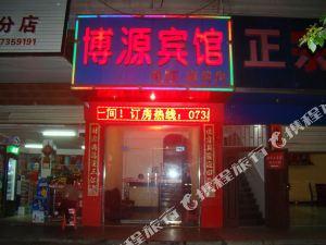 桂陽博源賓館