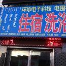 杭錦旗星港賓館