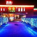 苗栗初夏汽車旅館(ChuSha-Motel)