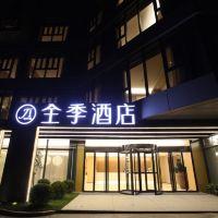 全季酒店(上海江橋萬達廣場店)酒店預訂