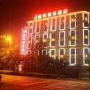 彭山喜悅商務酒店