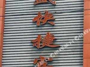 龍盛快捷賓館(明光車站路店)