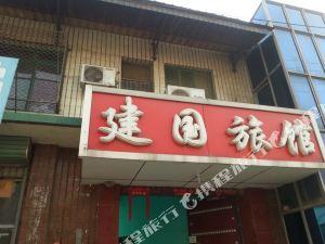 容城建國旅社