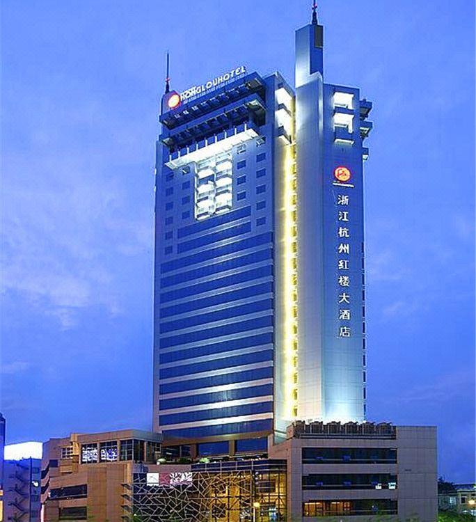 杭州紅樓大酒店Honglou Hotel