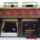 紅安玖佳壹賓館