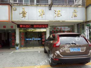 潛江章華酒店