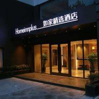 如家精選酒店(上海北外灘周家嘴路店)酒店預訂