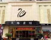 鄭州中原大廈天鵝賓館