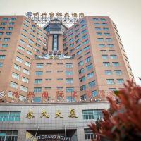 上海悅興國際大酒店酒店預訂