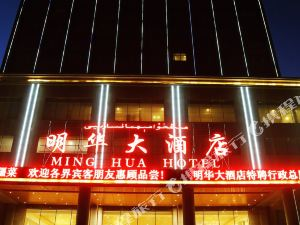 阿克蘇明華大酒店
