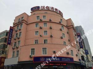漢庭酒店(葫蘆島中央路店)