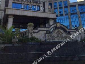 攀枝花帝景華廷酒店