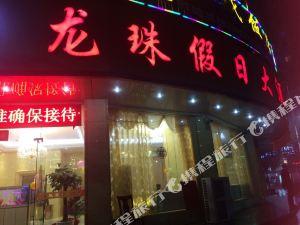 瑞金龍珠酒店