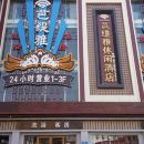 連云港芭緹雅休閑酒店
