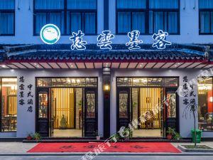 烏鎮慈云墨客中式酒店
