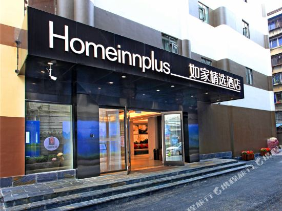 Home Inn Plus (Guilin Railway Station)