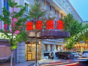 北京和平里旅居酒店(Hepingli Traveler Inn)