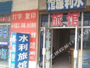 蚌埠水利旅館