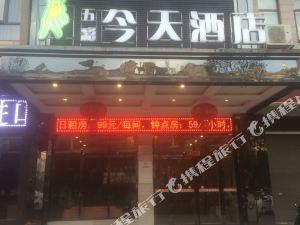 五彩今天酒店(醴陵醴泉路店)