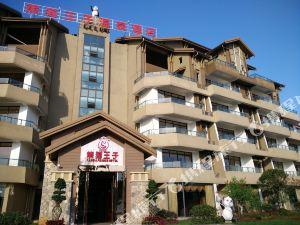峨眉山熊貓王子連鎖酒店(原熊貓王子溫泉酒店)