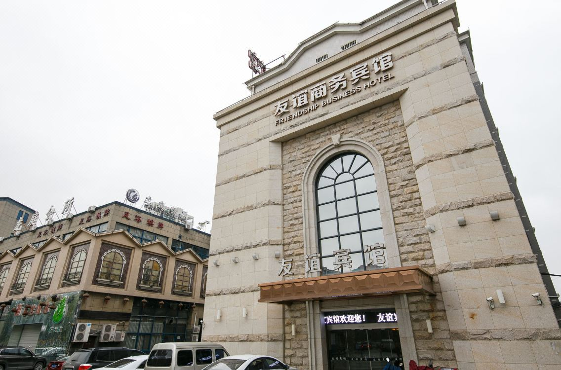 杭州友誼賓館Friendship Hotel