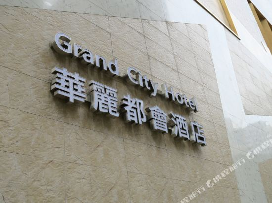 香港華麗都會酒店(Grand City Hotel)外觀
