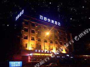 百舒快捷酒店(忻州火車站店)(61625部隊招待所)