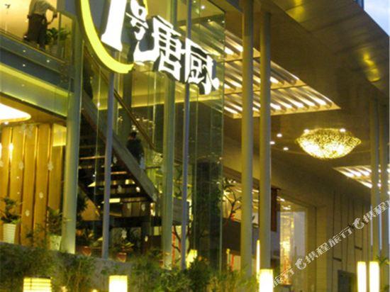 廣州馬會酒店(Jockey Club Hotel)周邊圖片