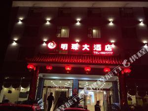 沐川明珠大酒店