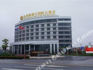 海門金黃海國際大酒店