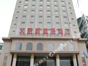 河津艾諾威國際酒店