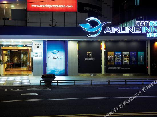 頭等艙飯店(台中綠園道館)(Airline Inn Taichung Green Park Way)外觀