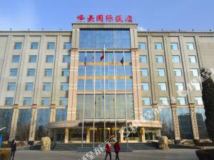 昔陽峰豪國際酒店