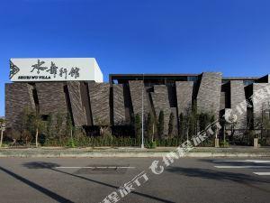 台中水舞行館(Shuei Wu City Villa Motel)