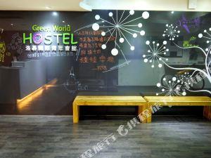 台北洛碁背包客棧(Green World Hostel)