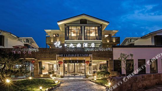 Yuejiuqu Boutique Hotel Wuyishan
