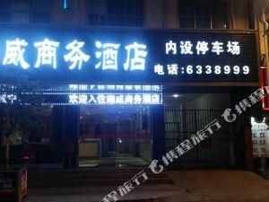 威寧湘威商務酒店