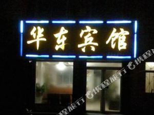 桃村華東賓館