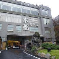 台北北投水都温泉會館酒店預訂