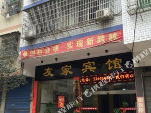 湘鄉友家賓館