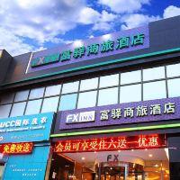 富驛商旅酒店(北京朝陽公園店)酒店預訂