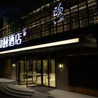 和頤酒店(北京前門店)酒店預訂