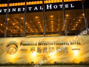懷化半島洲際酒店
