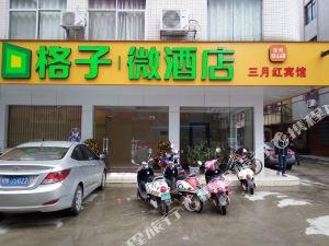 格子微酒店(靈山六峰店)