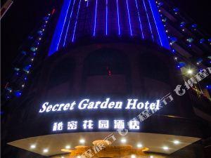 益陽秘密花園酒店
